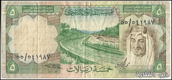 اسعار العملات في السعوديه