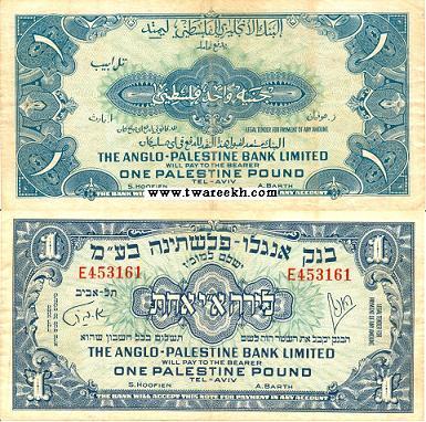 جنية فلسطيني اصدر عهد الأنتداب البريطاني على فلسطين عام 1948م