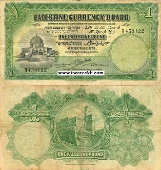 جنيه فلسطيني اصدار عام 1929