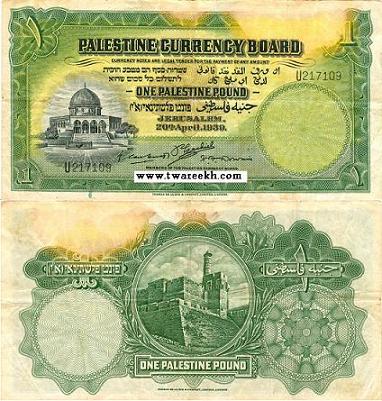 جنيه فلسطيني اصدار عام 1939