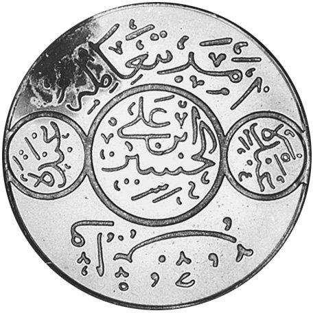 ريال سعودي قديم اصدار 1921