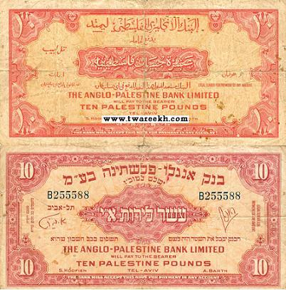 عشرة جنيهات فلسطينيه اصدرت عهد الأنتداب البريطاني على فلسطين عام 1948م