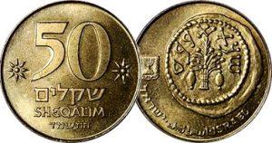 عملات اسرائيليه قديمه و نادرة