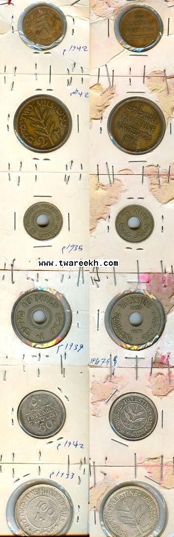 عملات معدنية فلسطينية قديمه