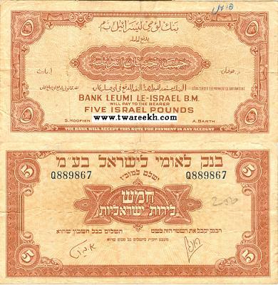 عملة ورقية فئة خمسة جنيه إصدار بنك ليمو عام 1948م