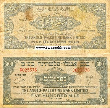 عملة ورقية 500 ميل فلسطيني اصدرت عهد الأنتداب البريطاني على فلسطين عام 1948م