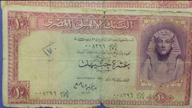 اماكن بيع العملات القديمه في الاسكندريه 2019