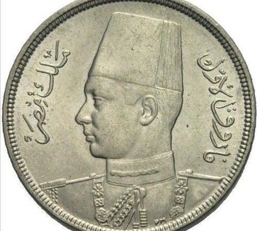 عملة الملك فاروق