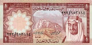 ريال سعودي قديم إصدار الملك فيصل