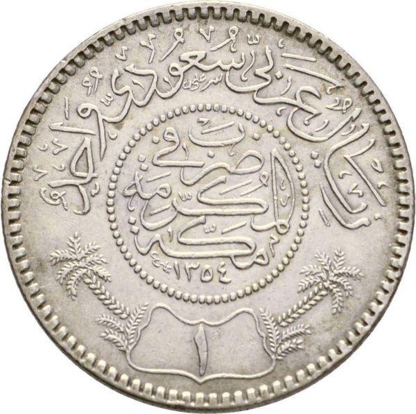 ريال عربي سعودي مصنوع من الفضة في عهد الملك عبد العزيز