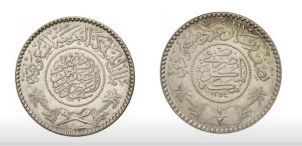 عملة نصف ريال سعودي قديم إصدار سنة 1935