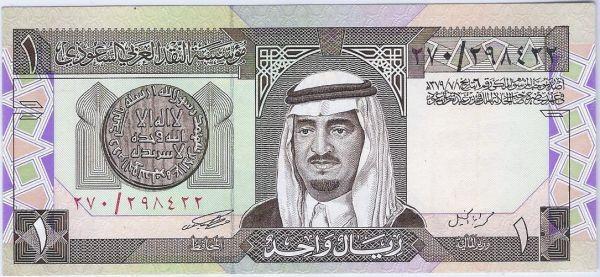 1 ريال سعودي إصدار الملك فهد