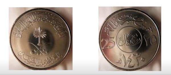 25 هللة سعودية إصدار سنة 2009