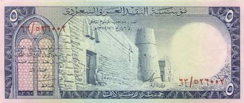 5 ريال سعودي إصدار الملك سعود