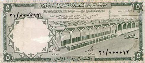 5 ريال سعودي إصدار 1968