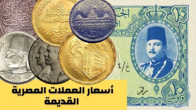 أسعار العملات القديمة المصرية