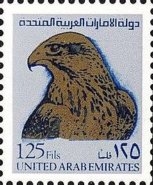 اغلى الطوابع الاماراتية القديمة