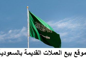 موقع بيع العملات القديمة بالسعودية