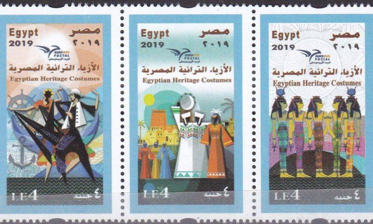اغلى الطوابع المصرية القديمة